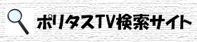 ポリタスTV検索サイト